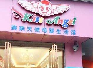 亲亲天使母婴店