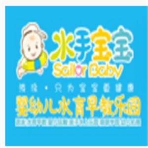 水手寶寶嬰兒水育