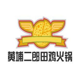 黄埔二郎田鸡火锅
