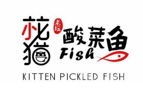 小花猫酸菜鱼