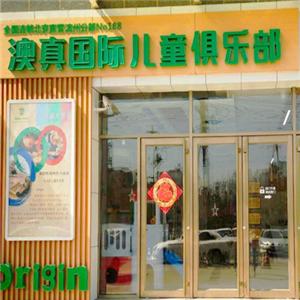 Origin澳真国际儿童俱乐部门店