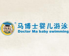 马博士婴儿游泳