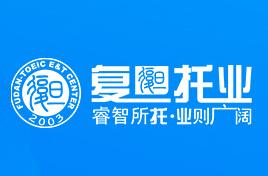 上海复旦托业辅导班