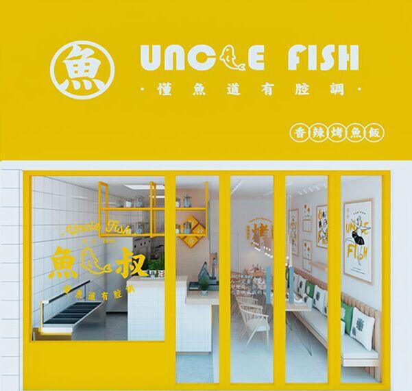 漁叔烤魚飯店面展示