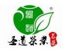 圣道茶业加盟