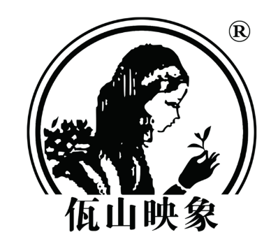 佤山映象茶叶