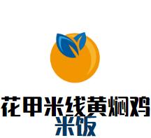 花甲米线黄焖鸡米饭加盟