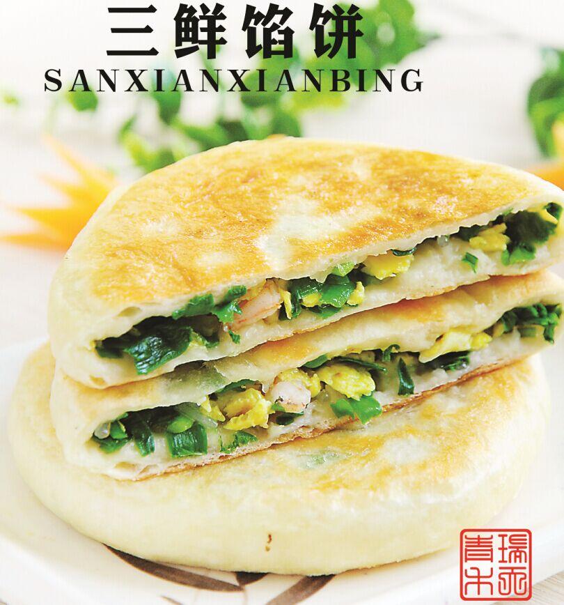 青禾餡餅三鮮餡餅