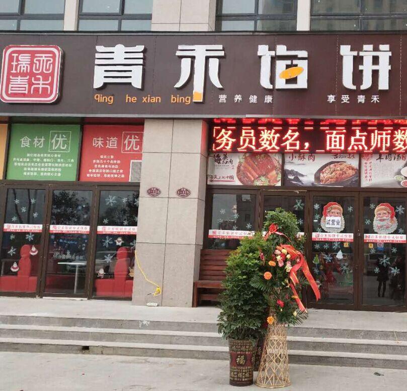 青禾馅饼门店