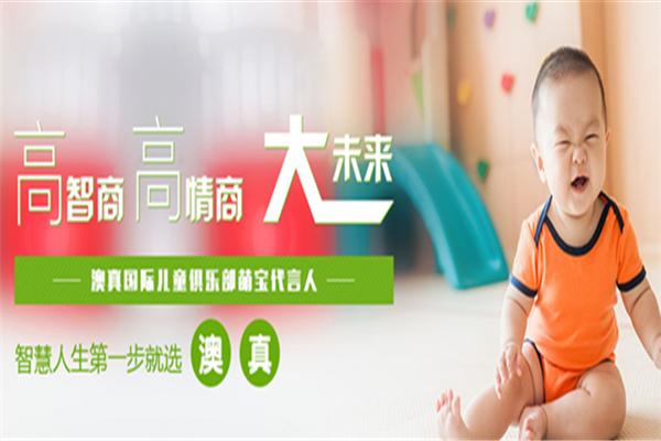 Origin澳真国际儿童俱乐部教育