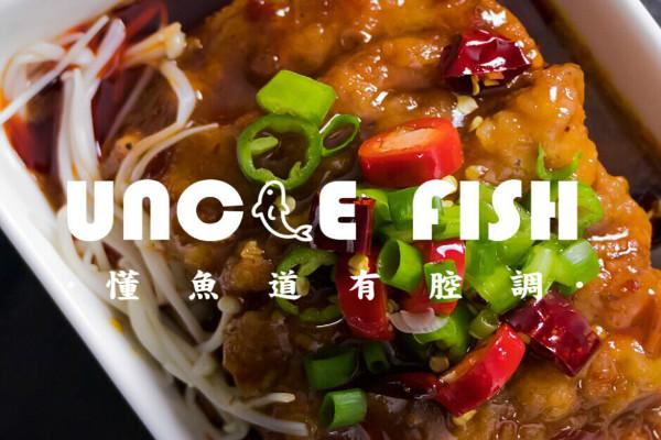 漁叔烤魚飯懂魚道有腔調產品展示