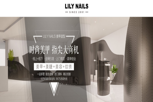 lily nails加盟