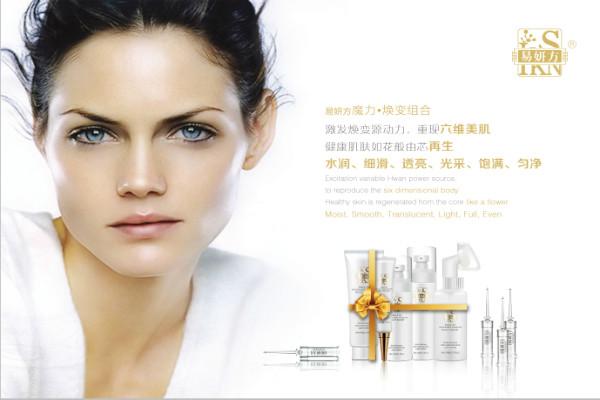 宝妍国际护肤产品