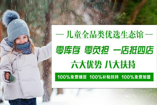 可米芽快时尚生态童装品牌儿童全品类优选生态馆