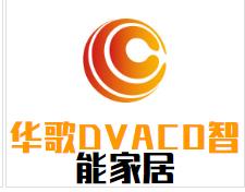 华歌DVACO智能家居