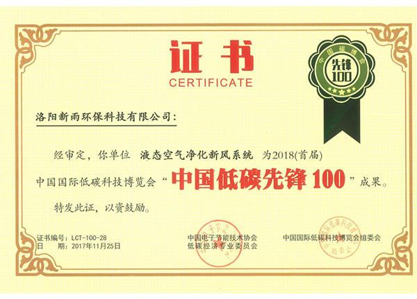 新雨環保榮譽3