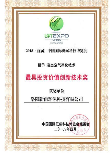 新雨環保榮譽5