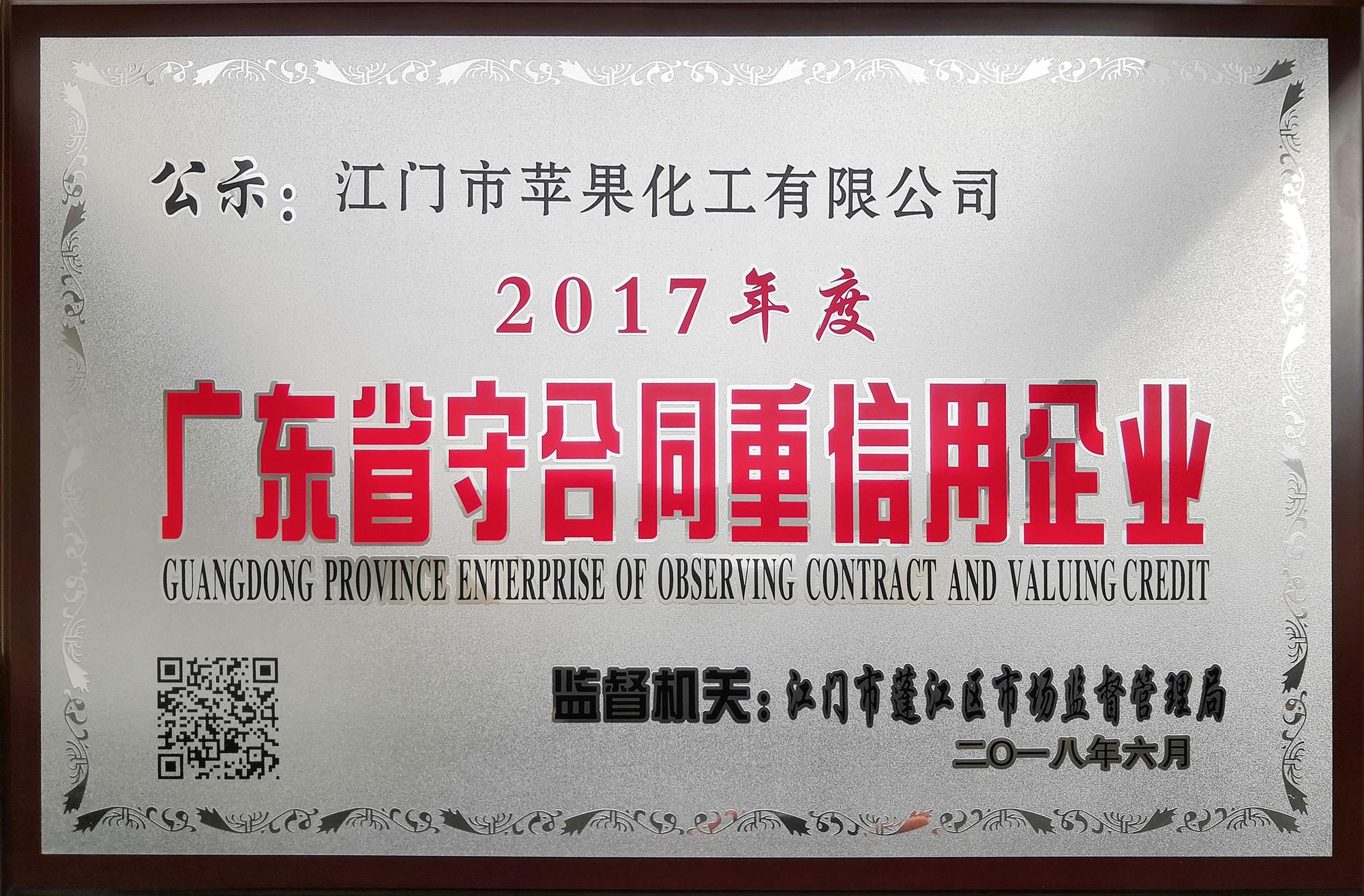 2017守合同重信用企业