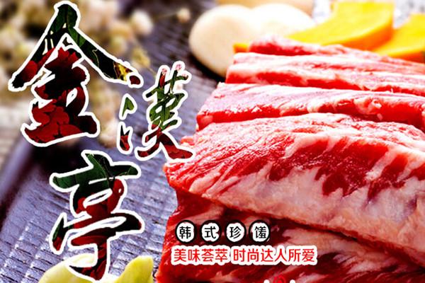 金汉亭烤肉