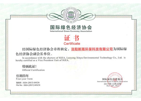 新雨環保榮譽1