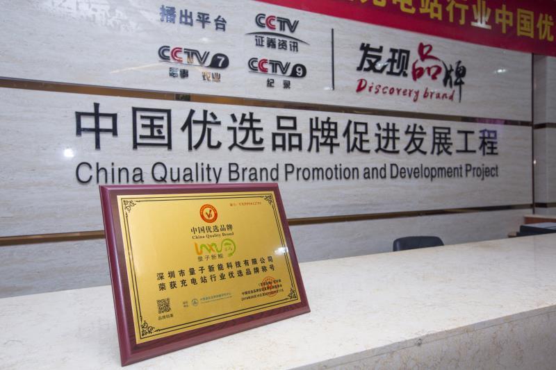 榮獲CCTV中國優選品牌