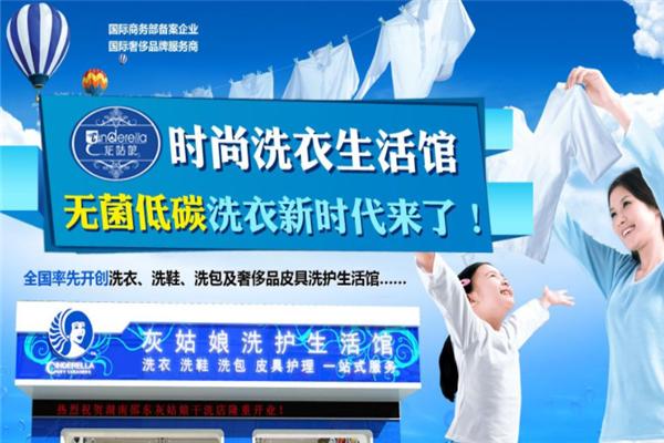 上海灰姑娘干洗靠谱吗