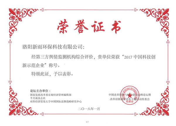 新雨環保榮譽4