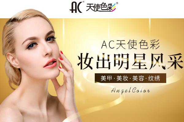 AC彩妆 护肤妆出明星风采