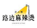 譚二師路邊麻辣燙品牌logo