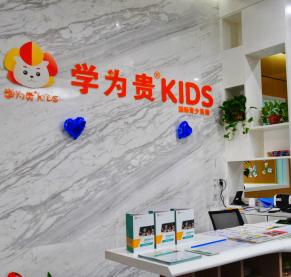 学为贵KIDS培训机构前台
