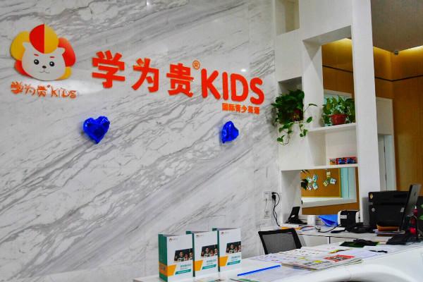 学为贵KIDS国际青少英语门店前台