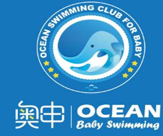 奧申嬰兒游泳
