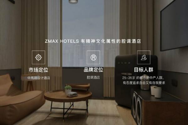 ZMAX潮漫酒店有精神文化属性的腔调酒店