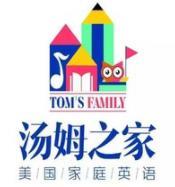湯姆之家英語