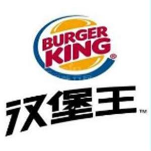 BURGERKING漢堡王