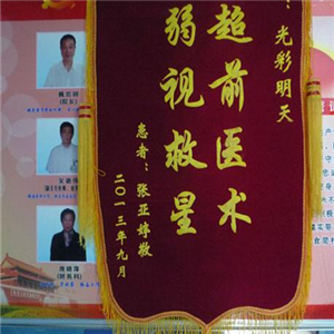 北京光彩明天儿童医院加盟