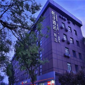 桔子精选酒店商务酒店