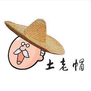 土老帽地鍋雞