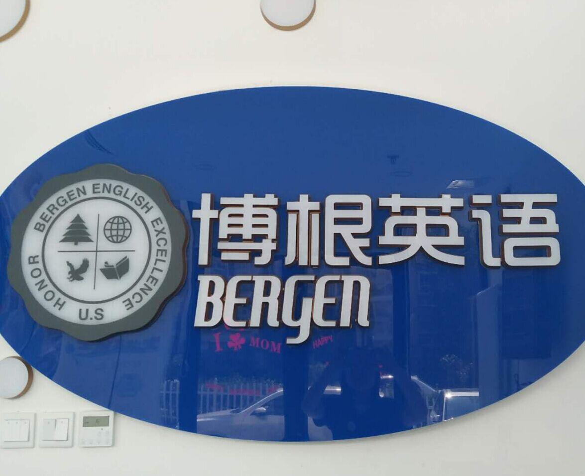 博根英语门店logo