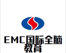 EMC國際全腦教育加盟