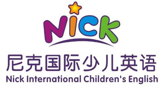尼克国际少儿英语