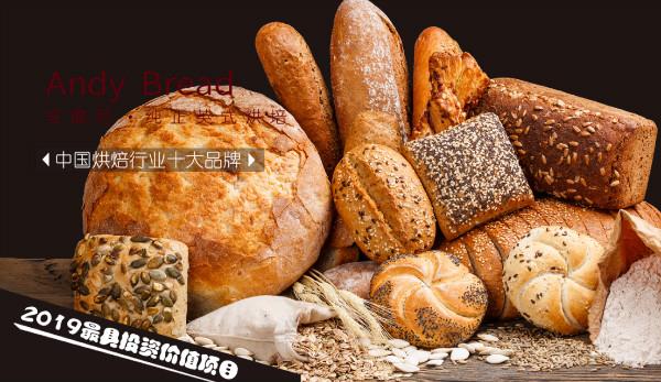 安德尼烘焙中國烘焙行業十大品牌
