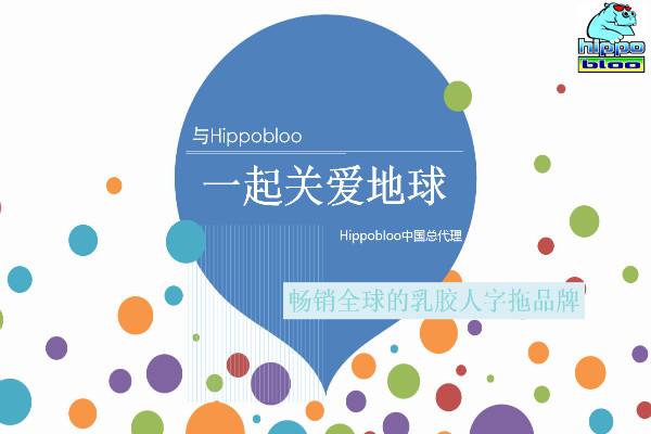 HIPPOBLOO人字拖一起關愛地球