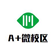 A+微校區加盟