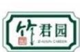 竹君園作文培訓加盟