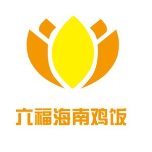 六福海南雞飯