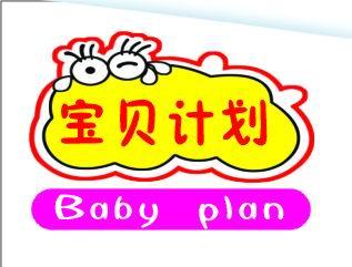 寶貝計劃母嬰孕嬰店