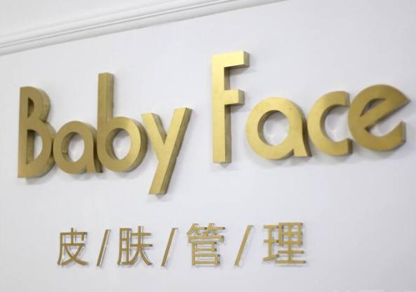 babyface皮肤管理加盟