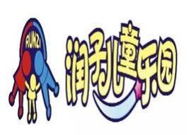 润子儿童乐园-加盟