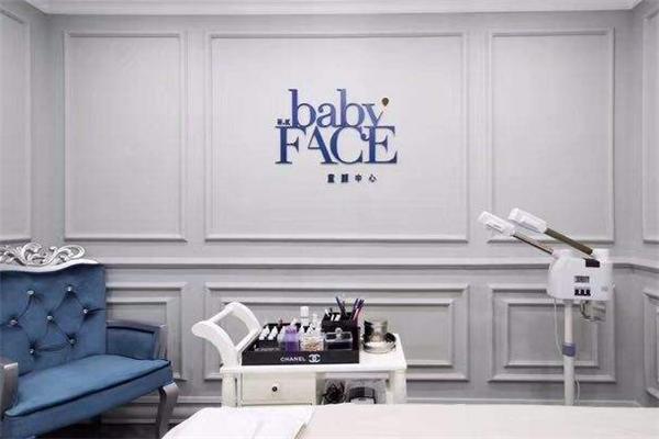 babyface皮肤管理店面